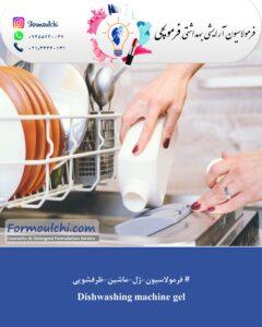 dishwashing gel