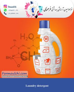 فرمولاسیون مایع لباسشویی
