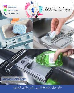 قرص ماشین ظرفشویی و ژل ماشین ظرفشویی