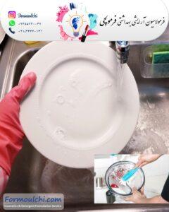 استفاده از سفید کننده در شستشوی ظروف