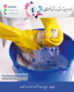فرمولاسیون مایع سفید کننده
