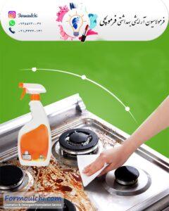 stain remover liquid