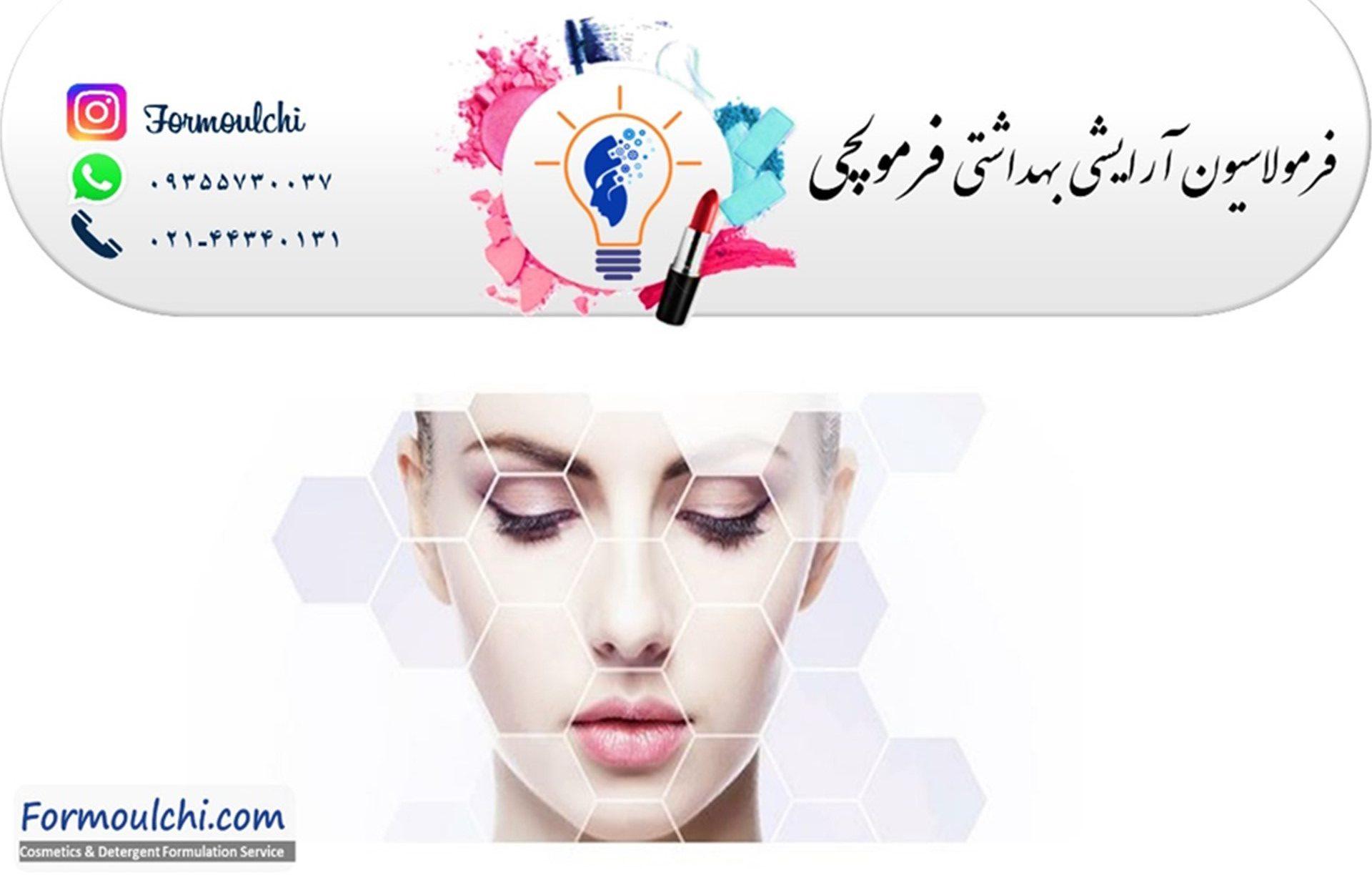دیکشنری اصطلاحات آرایشی بهداشتی و شوینده ها (قسمت اول)