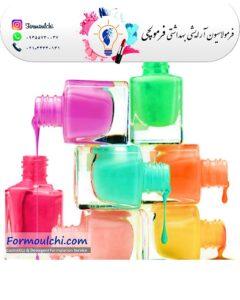 فرمولاسیون آرایشی بهداشتی